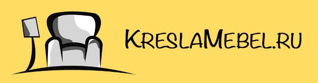 Интернет-магазин современной мебели kreslamebel.ru